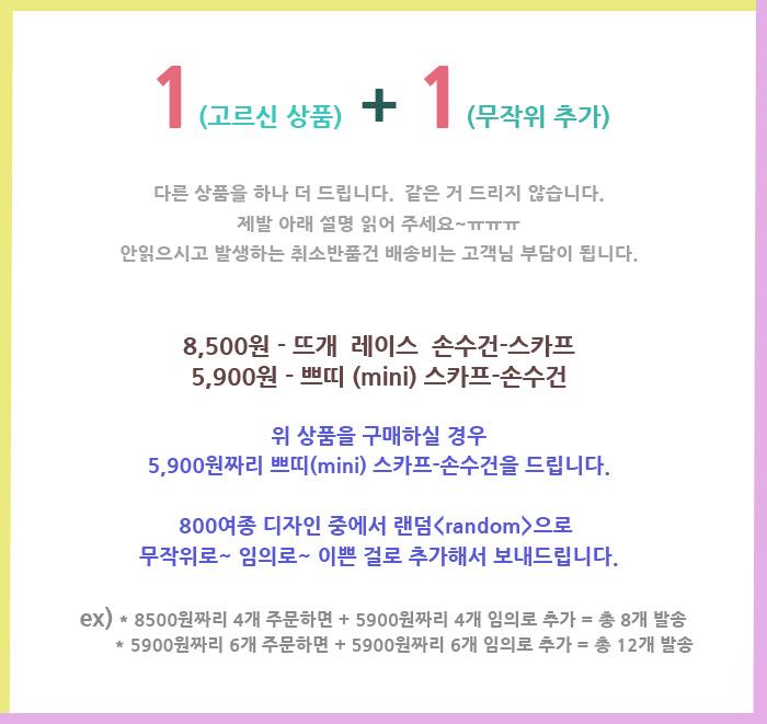 쁘띠 스카프-손수건 (19-07) - 빨래건조대, 5,900원, 스카프, 쁘띠 스카프