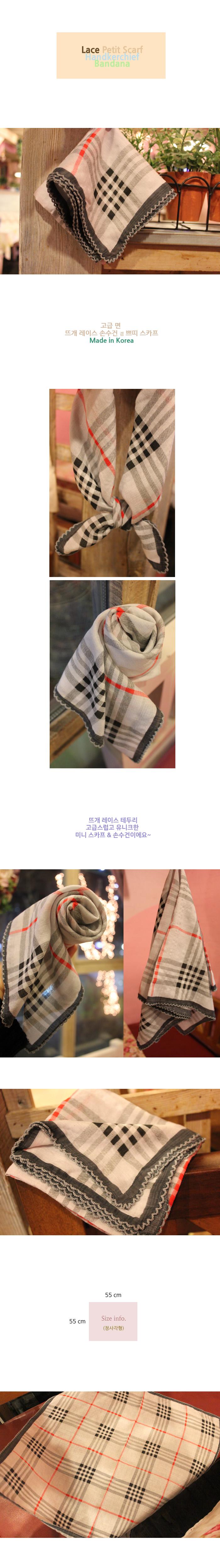 뜨개 레이스 스카프-손수건 (L-22) - 빨래건조대, 8,500원, 스카프, 쁘띠 스카프
