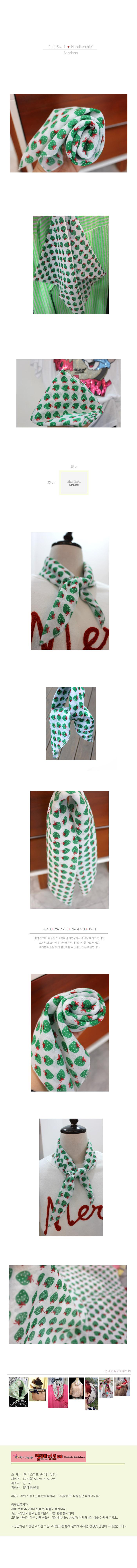 Petit Scarf-Hankie (스카프-손수건) - 초록딸기 - 빨래건조대, 5,900원, 스카프, 쁘띠 스카프