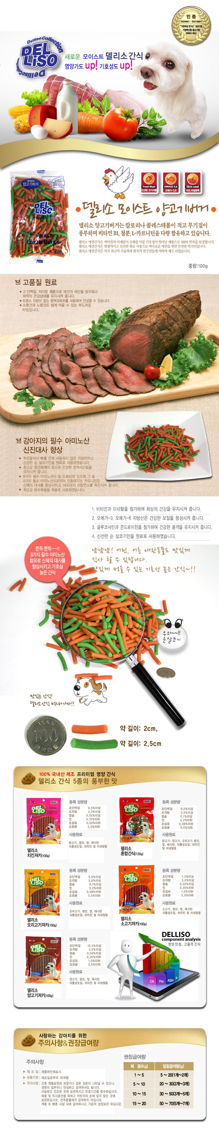 (부드러운 간식) 양고기 버거 100g - 더 케이 펫, 1,670원, 간식/영양제, 수제간식