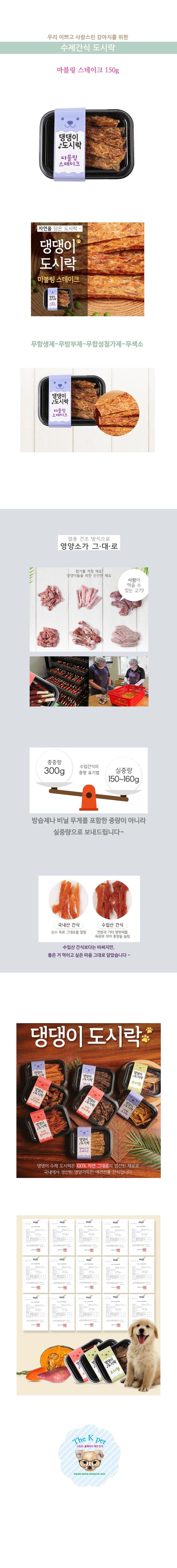 (수제간식 도시락) 마블링 스테이크 150g - 더 케이 펫, 9,800원, 간식/영양제, 수제간식
