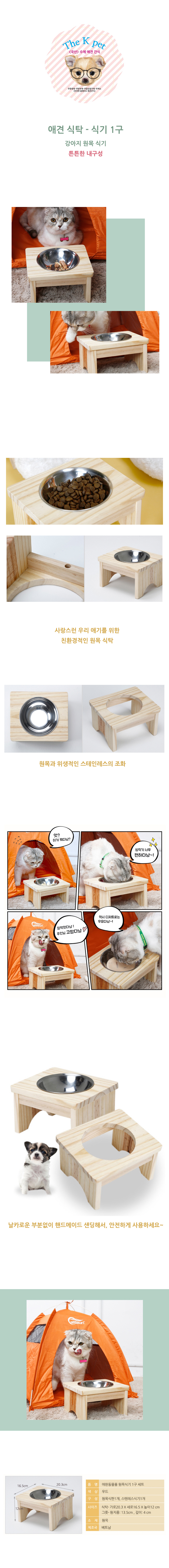 강아지 식탁 - 식기 1구세트 (원목) - 더 케이 펫, 10,900원, 급수/급식기, 식기/식탁